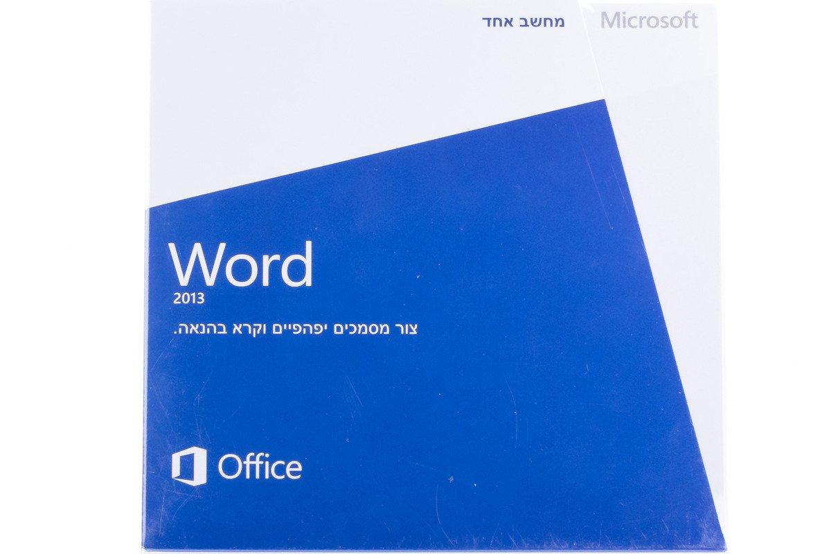Microsoft Word 2013 32bit/X64 Hebrew DVD